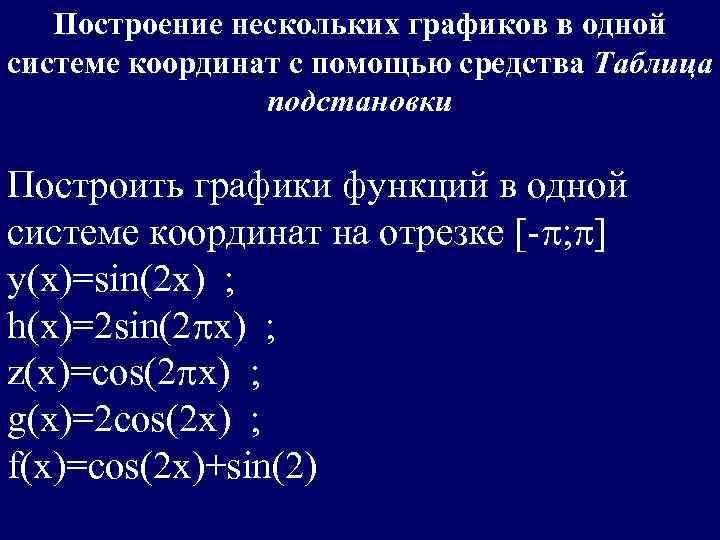 Построение нескольких графиков в одной системе координат с помощью средства Таблица