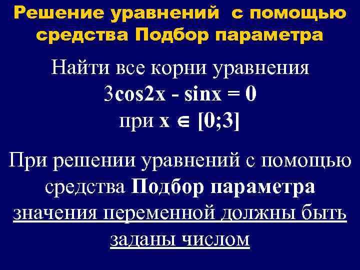 Решение уравнений с помощью  средства Подбор параметра  Найти все корни уравнения
