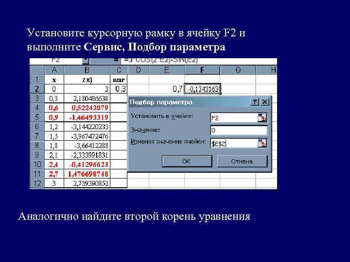Установите курсорную рамку в ячейку F 2 и  выполните Сервис, Подбор параметра