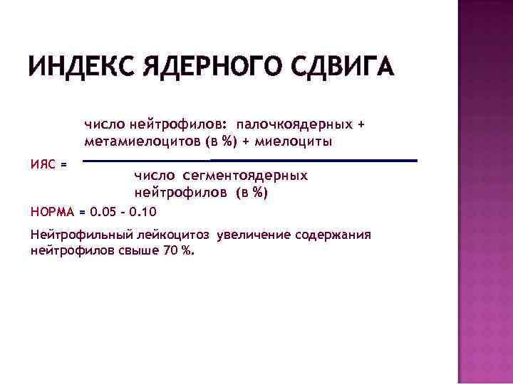 ИНДЕКС ЯДЕРНОГО СДВИГА   число нейтрофилов: палочкоядерных +   метамиелоцитов (в %)
