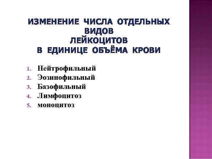 ИЗМЕНЕНИЕ ЧИСЛА ОТДЕЛЬНЫХ  ВИДОВ   ЛЕЙКОЦИТОВ  В ЕДИНИЦЕ ОБЪЁМА КРОВИ 1.