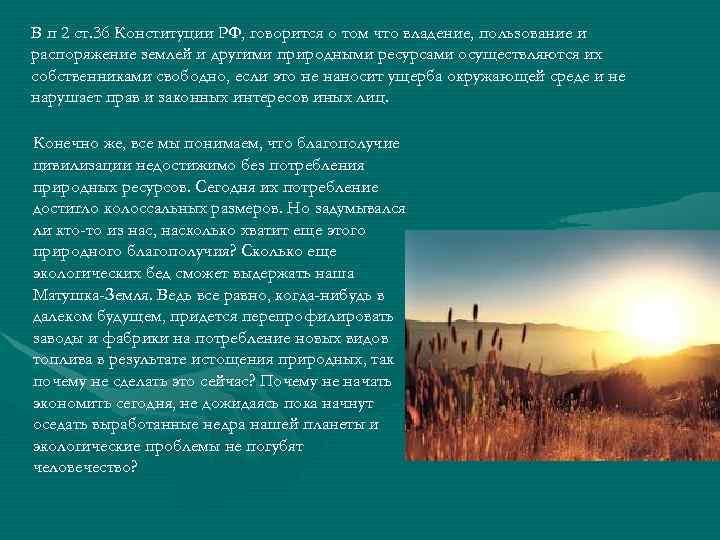 В п 2 ст. 36 Конституции РФ, говорится о том что владение, пользование и