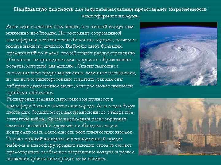 Наибольшую опасность для здоровья населения представляет загрязненность      атмосферного