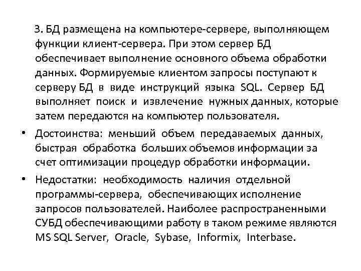 3. БД размещена на компьютере-сервере, выполняющем  функции клиент-сервера. При этом сервер БД