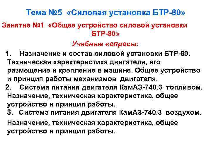 Тема № 5 «Силовая установка БТР-80» Занятие № 1 «Общее устройство силовой установки