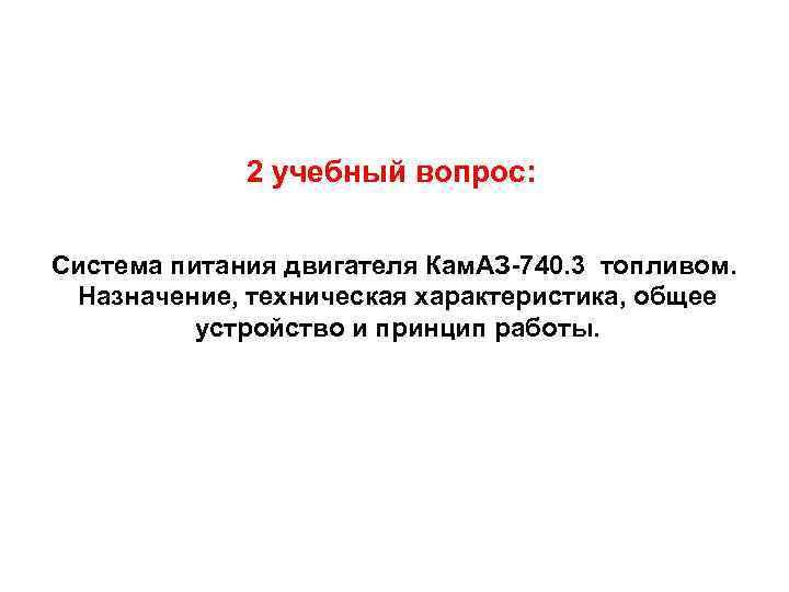 2 учебный вопрос:  Система питания двигателя Кам. АЗ-740. 3 топливом.