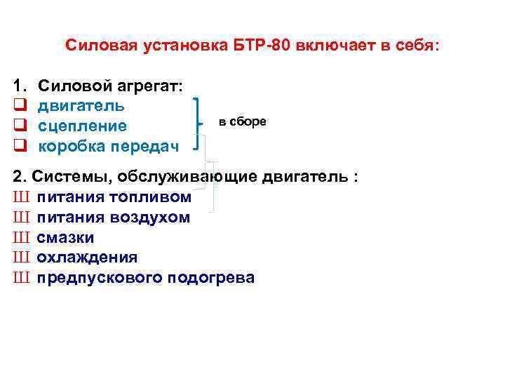 Силовая установка БТР-80 включает в себя:  1.  Силовой агрегат: q