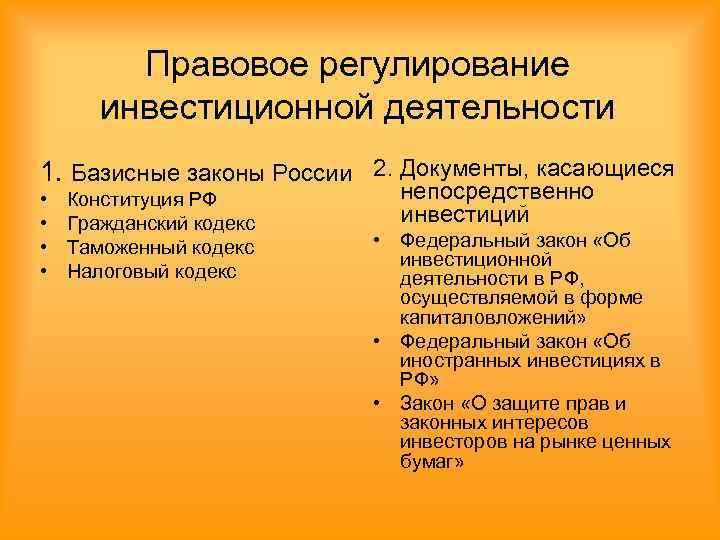 Правовое регулирование  инвестиционной деятельности 1. Базисные законы России 2. Документы,