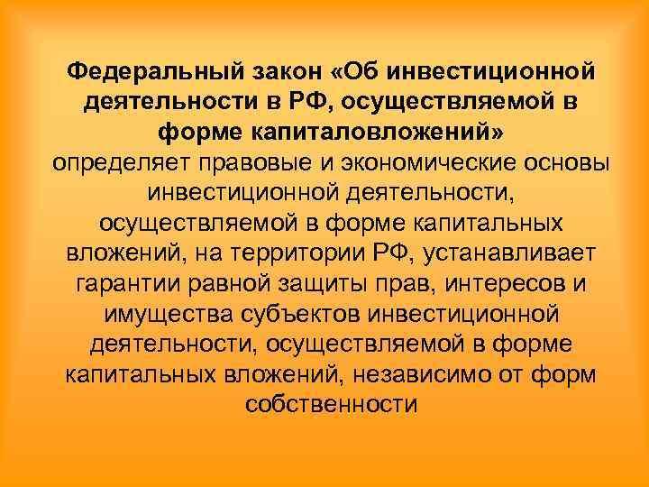 Федеральный закон «Об инвестиционной  деятельности в РФ, осуществляемой в   форме