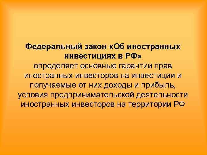 Федеральный закон «Об иностранных  инвестициях в РФ» определяет основные гарантии прав