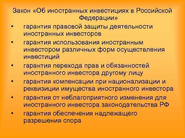 Закон «Об иностранных инвестициях в Российской     Федерации»  •