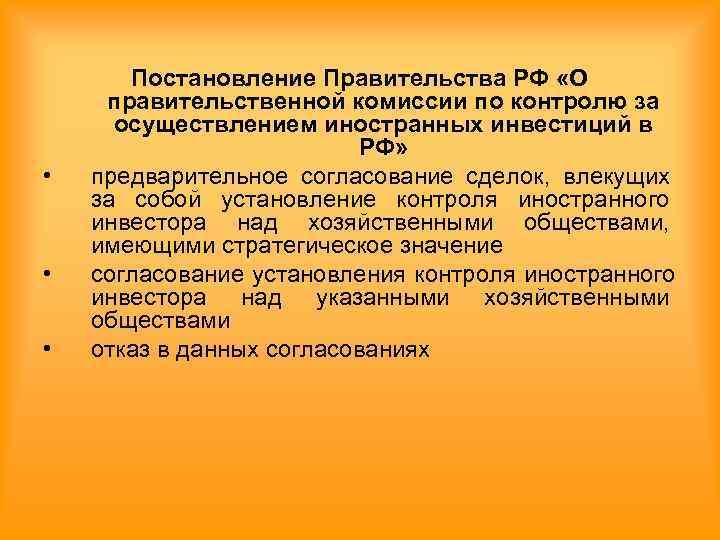 Постановление Правительства РФ «О правительственной комиссии по контролю за  осуществлением иностранных