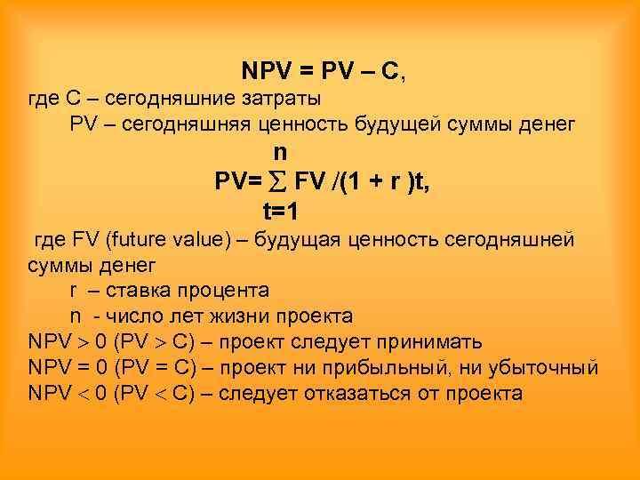 NPV = PV – C, где С – сегодняшние затраты