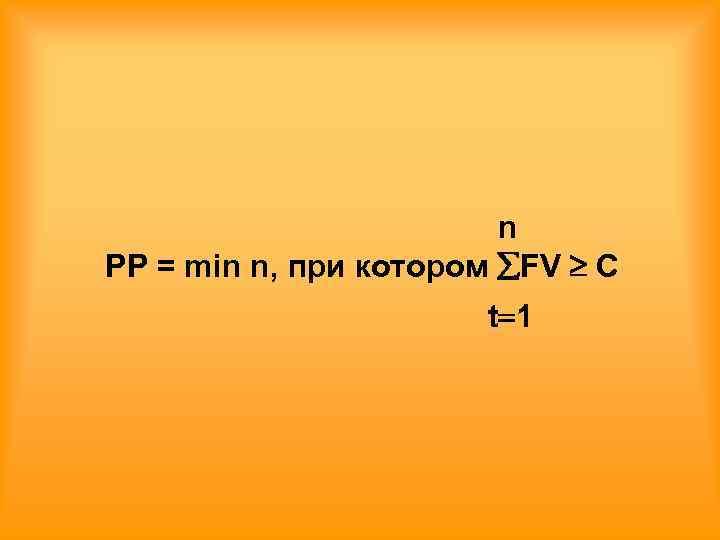 n PP = min n, при котором FV  С