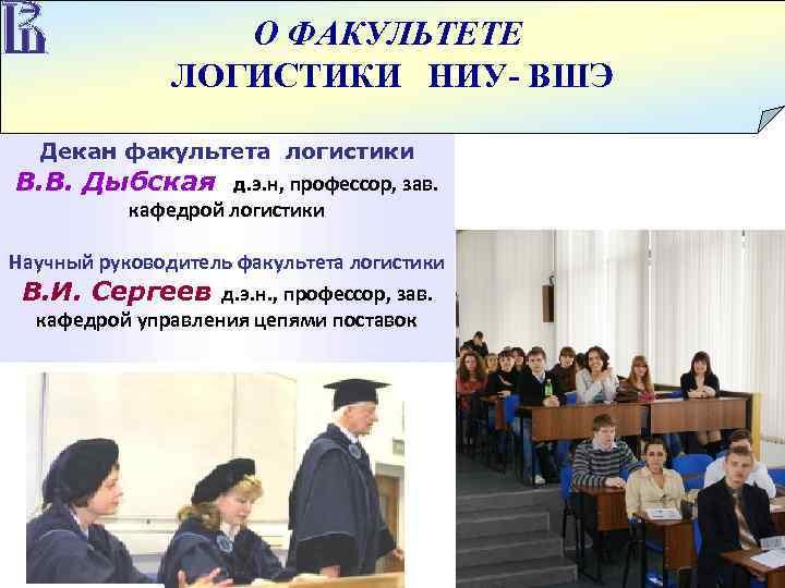 О ФАКУЛЬТЕТЕ   ЛОГИСТИКИ  НИУ- ВШЭ  Декан факультета