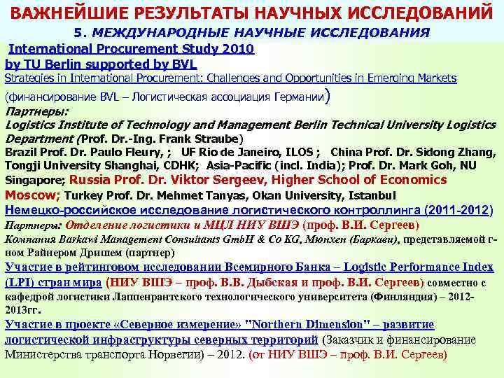 ВАЖНЕЙШИЕ РЕЗУЛЬТАТЫ НАУЧНЫХ ИССЛЕДОВАНИЙ  5. МЕЖДУНАРОДНЫЕ НАУЧНЫЕ ИССЛЕДОВАНИЯ International Procurement Study 2010 by