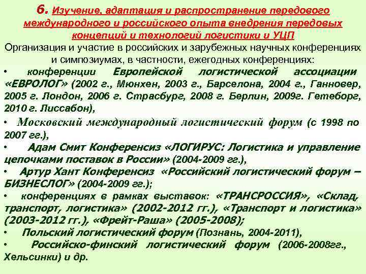 6. Изучение, адаптация и распространение передового международного и российского опыта внедрения передовых