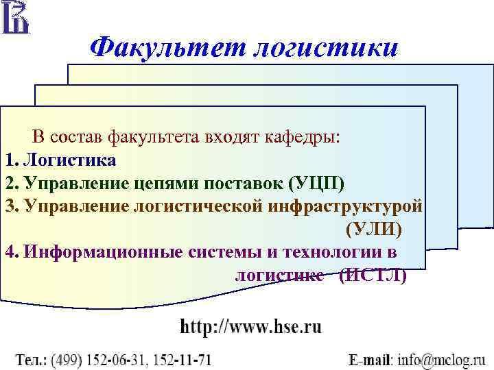 Факультет логистики  В состав факультета входят кафедры: 1. Логистика