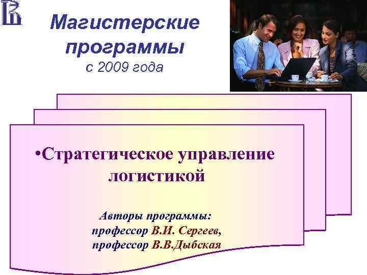Магистерские  программы с 2009 года • Стратегическое управление   логистикой