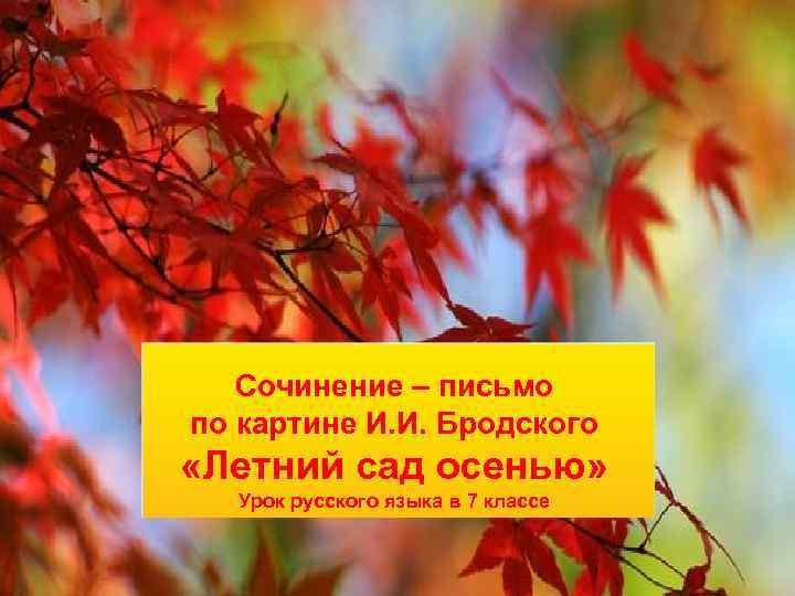 Сочинение – письмо по картине И. И. Бродского «Летний сад осенью»