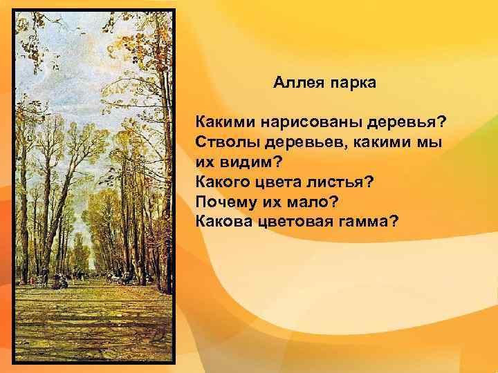 Аллея парка Какими нарисованы деревья? Стволы деревьев, какими мы их видим? Какого