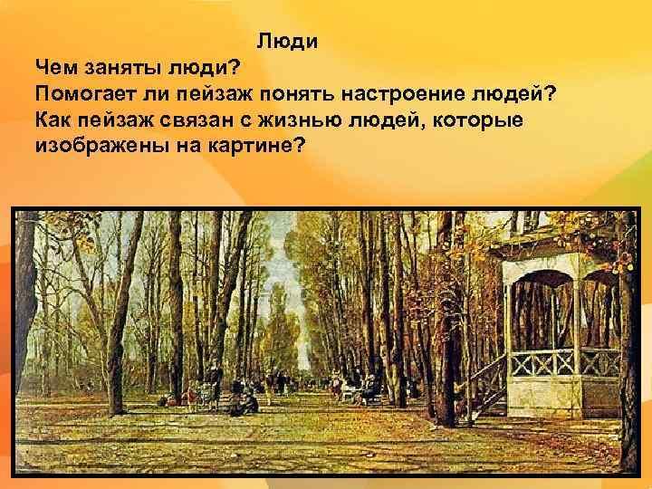 Люди Чем заняты люди? Помогает ли пейзаж понять настроение людей? Как