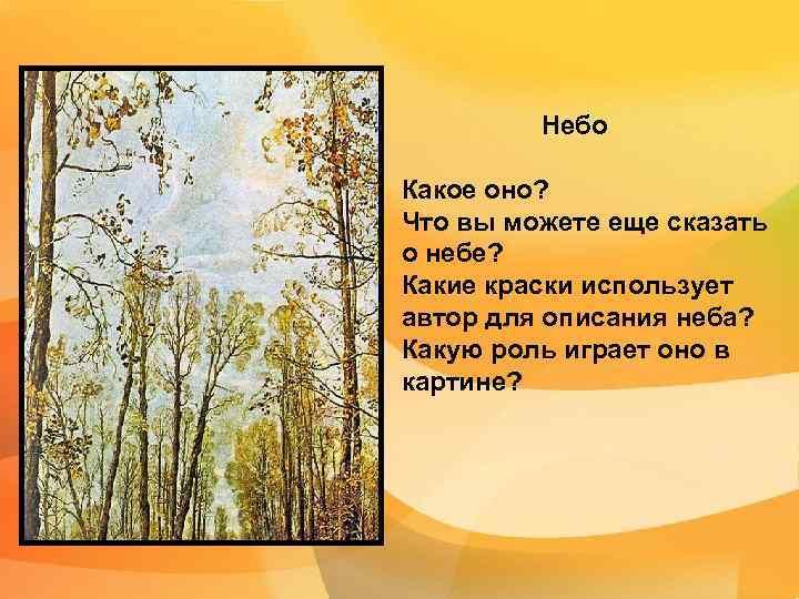 Небо Какое оно? Что вы можете еще сказать о небе? Какие