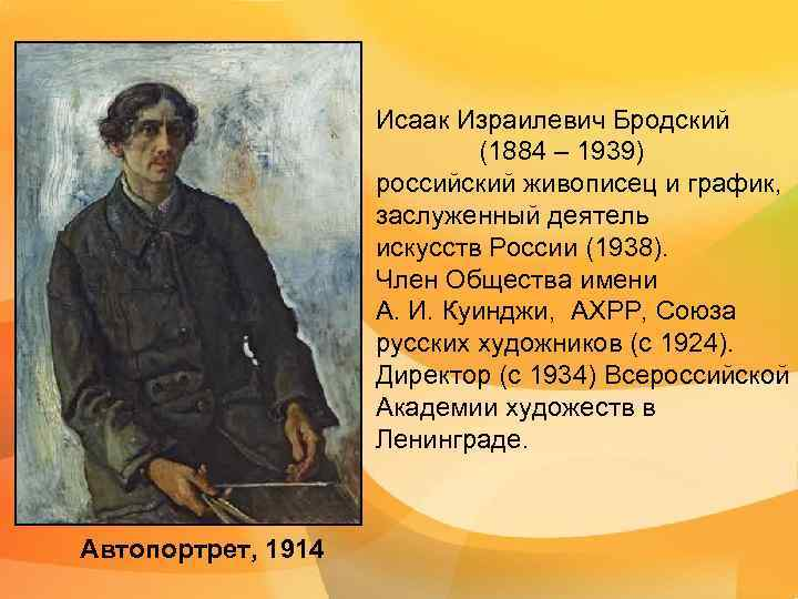 Исаак Израилевич Бродский     (1884 – 1939)