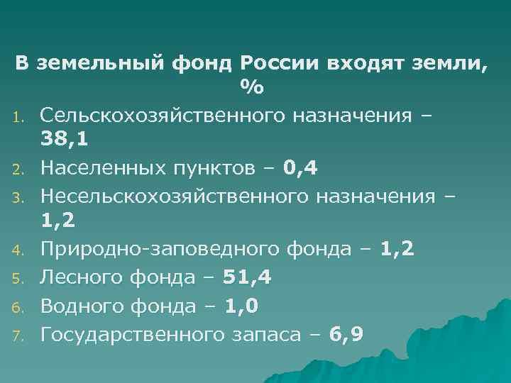 В земельный фонд России входят земли,    % 1. Сельскохозяйственного назначения –