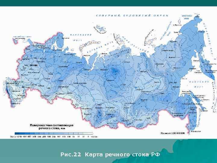 Рис. 22 Карта речного стока РФ