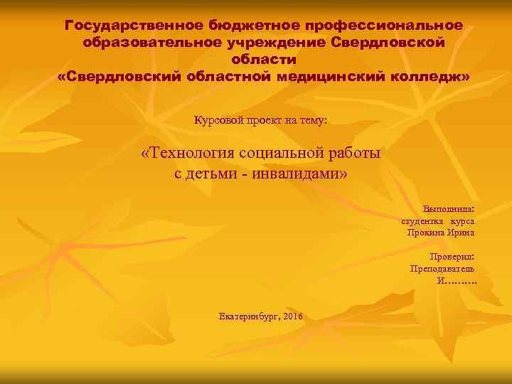 Государственное бюджетное профессиональное  образовательное учреждение Свердловской    области «Свердловский областной