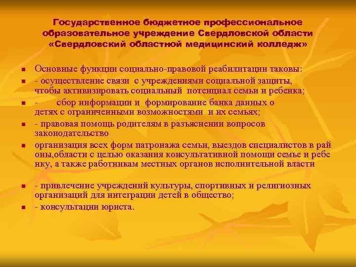 Государственное бюджетное профессиональное образовательное учреждение Свердловской области  «Свердловский областной медицинский колледж»