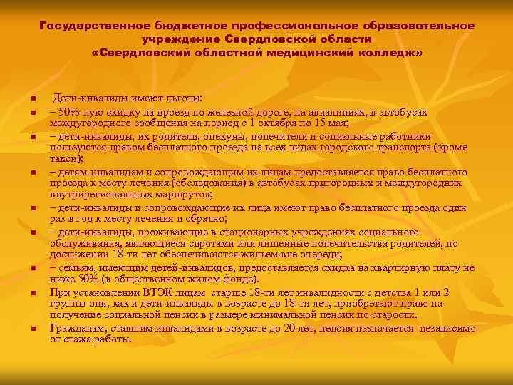 Государственное бюджетное профессиональное образовательное    учреждение Свердловской области