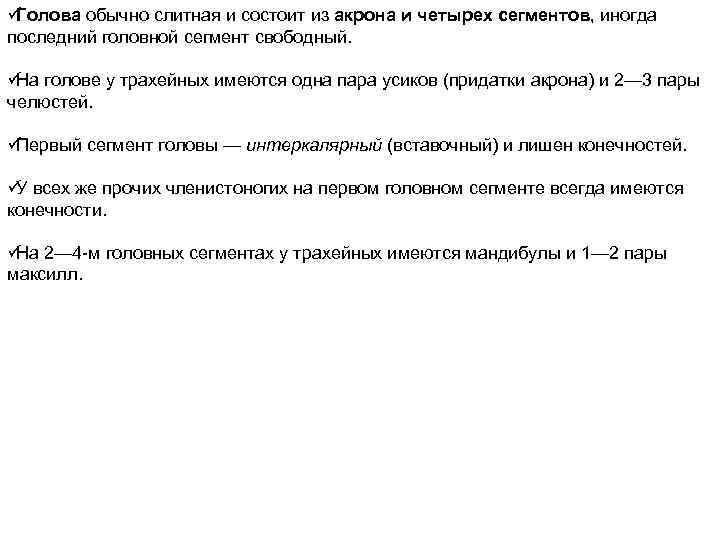 üГолова обычно слитная и состоит из акрона и четырех сегментов, иногда последний головной сегмент