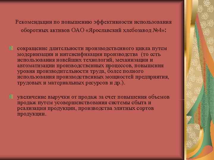Рекомендации по повышению эффективности использования  оборотных активов ОАО «Ярославский хлебозавод № 4» :