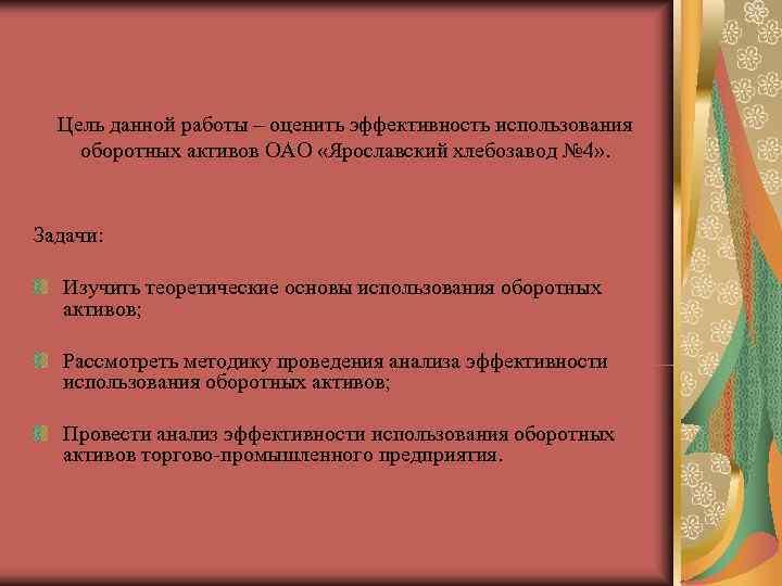 Цель данной работы – оценить эффективность использования оборотных активов ОАО «Ярославский хлебозавод №