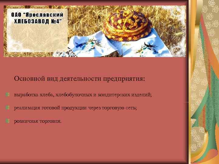 Основной вид деятельности предприятия:  выработка хлеба, хлебобулочных и кондитерских изделий;  реализация готовой