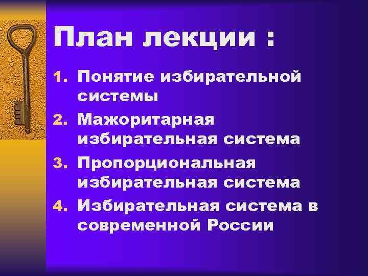 План лекции : 1. Понятие избирательной  системы 2. Мажоритарная  избирательная система 3.