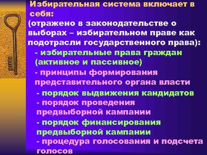Избирательная система включает в себя: (отражено в законодательстве о выборах – избирательном праве