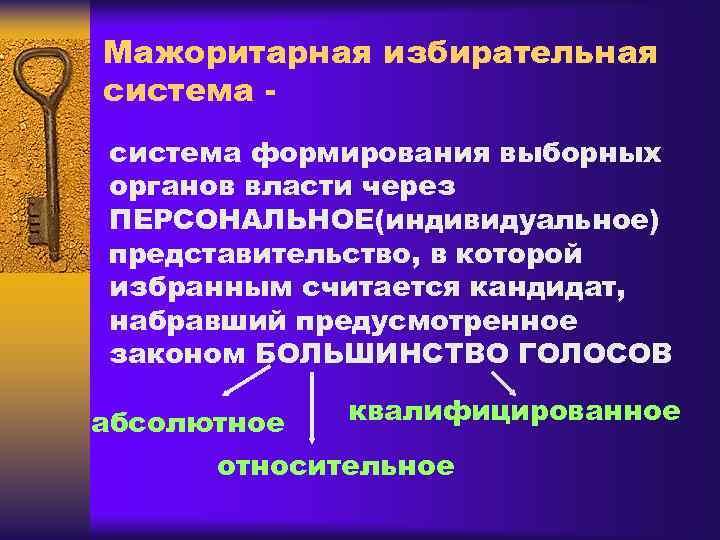 Мажоритарная избирательная система - система формирования выборных органов власти через ПЕРСОНАЛЬНОЕ(индивидуальное) представительство, в которой