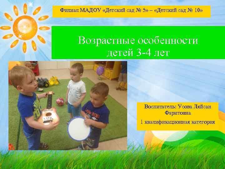 Филиал МАДОУ «Детский сад № 5» – «Детский сад № 10»  Возрастные особенности
