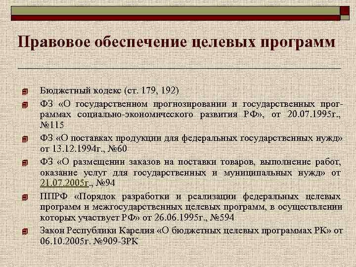 Правовое обеспечение целевых программ 4  Бюджетный кодекс (ст. 179, 192) 4  ФЗ