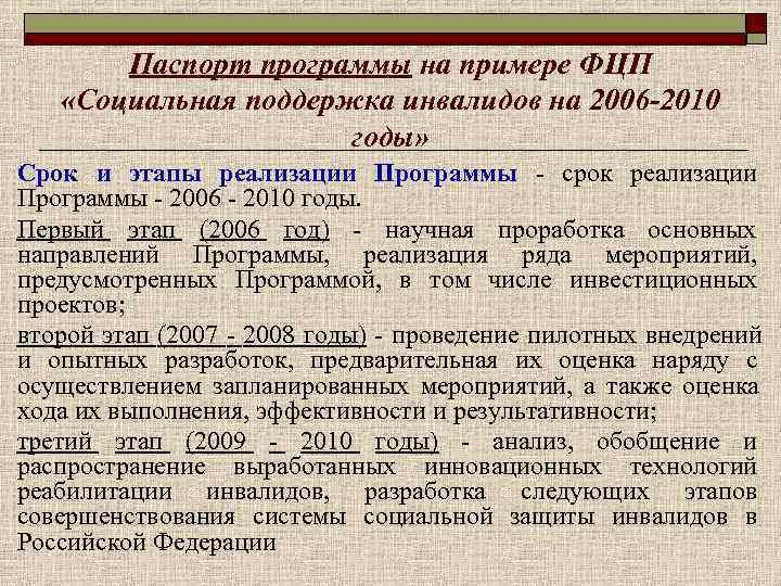 Паспорт программы на примере ФЦП «Социальная поддержка инвалидов на 2006 -2010