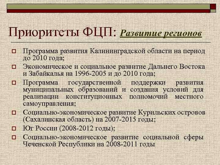 Приоритеты ФЦП: Развитие регионов o  Программа развития Калининградской области на период до 2010