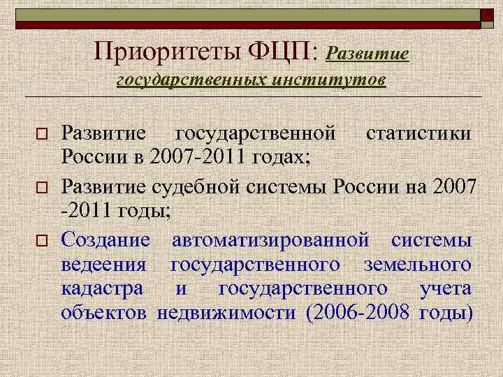 Приоритеты ФЦП: Развитие  государственных институтов o  Развитие государственной статистики России