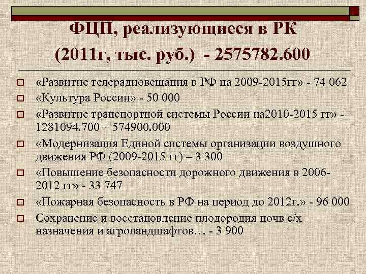 ФЦП, реализующиеся в РК   (2011 г, тыс. руб. )