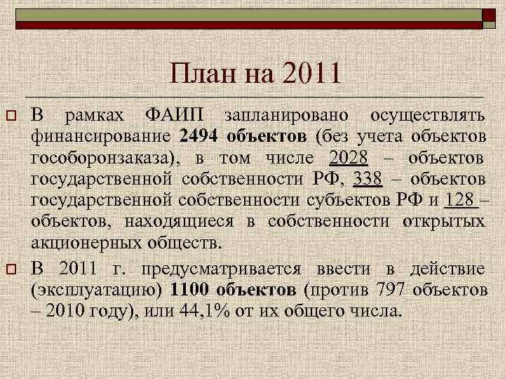 План на 2011 o  В рамках ФАИП запланировано осуществлять