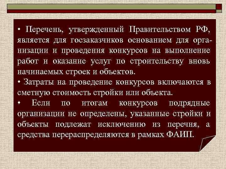 • Перечень, утвержденный Правительством РФ, является для госзаказчиков основанием для орга- низации и