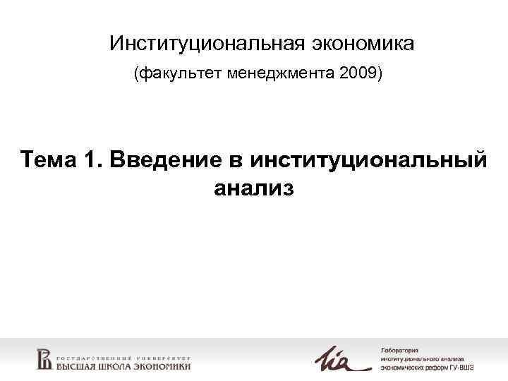 Институциональная экономика   (факультет менеджмента 2009) Тема 1. Введение в институциональный