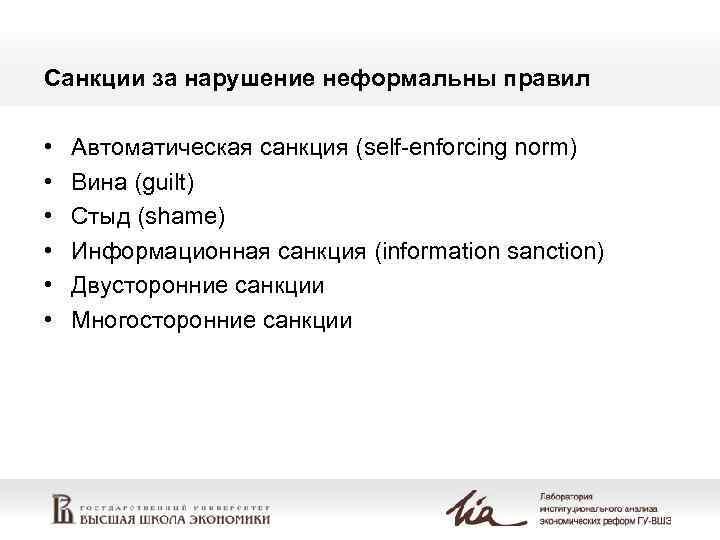 Санкции за нарушение неформальны правил  •  Автоматическая санкция (self-enforcing norm) •